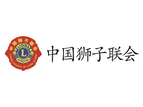 中国狮子联会