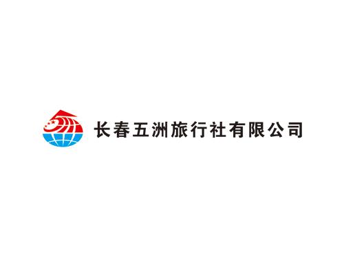 长春五洲旅行社有限公司