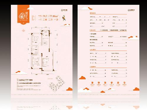 龙飞qy8千赢国际app版-户型图