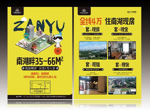 龙飞qy8千赢国际app版-传单
