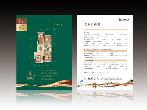 龙飞qy8千赢国际app版-宣传单